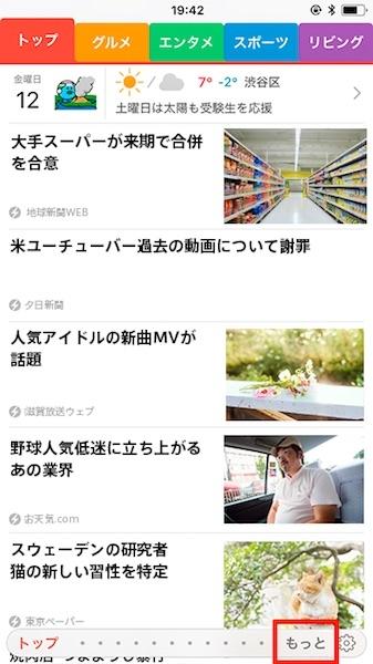 smartnews_06.jpg