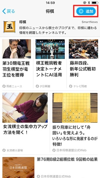 smartnews_08.jpg
