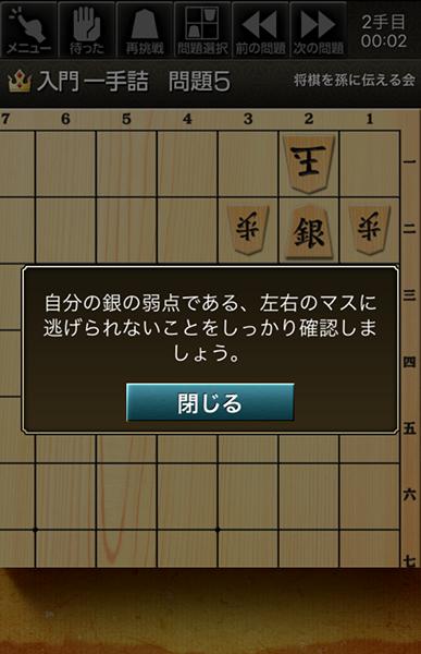 tsumeshogi_03.png
