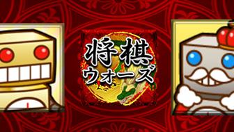 「3月のライオン」とコラボイベントがスタート!この冬イベント目白押しの将棋ウォーズをご紹介!