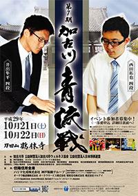 第7期加古川青流戦決勝戦開催イベント_チラシ