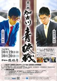 第8期加古川青流戦決勝戦開催イベントチラシ