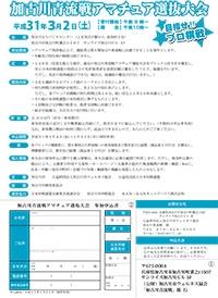 09kakogawa-senbatsu.jpg