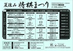 さっぽろ東急百貨店 夏休み将棋まつり_01