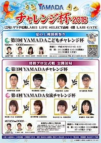 YAMADAチャレンジ杯準決勝・決勝公開対局チラシ
