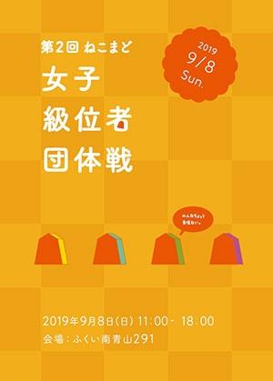 20190908_dantai2.jpg