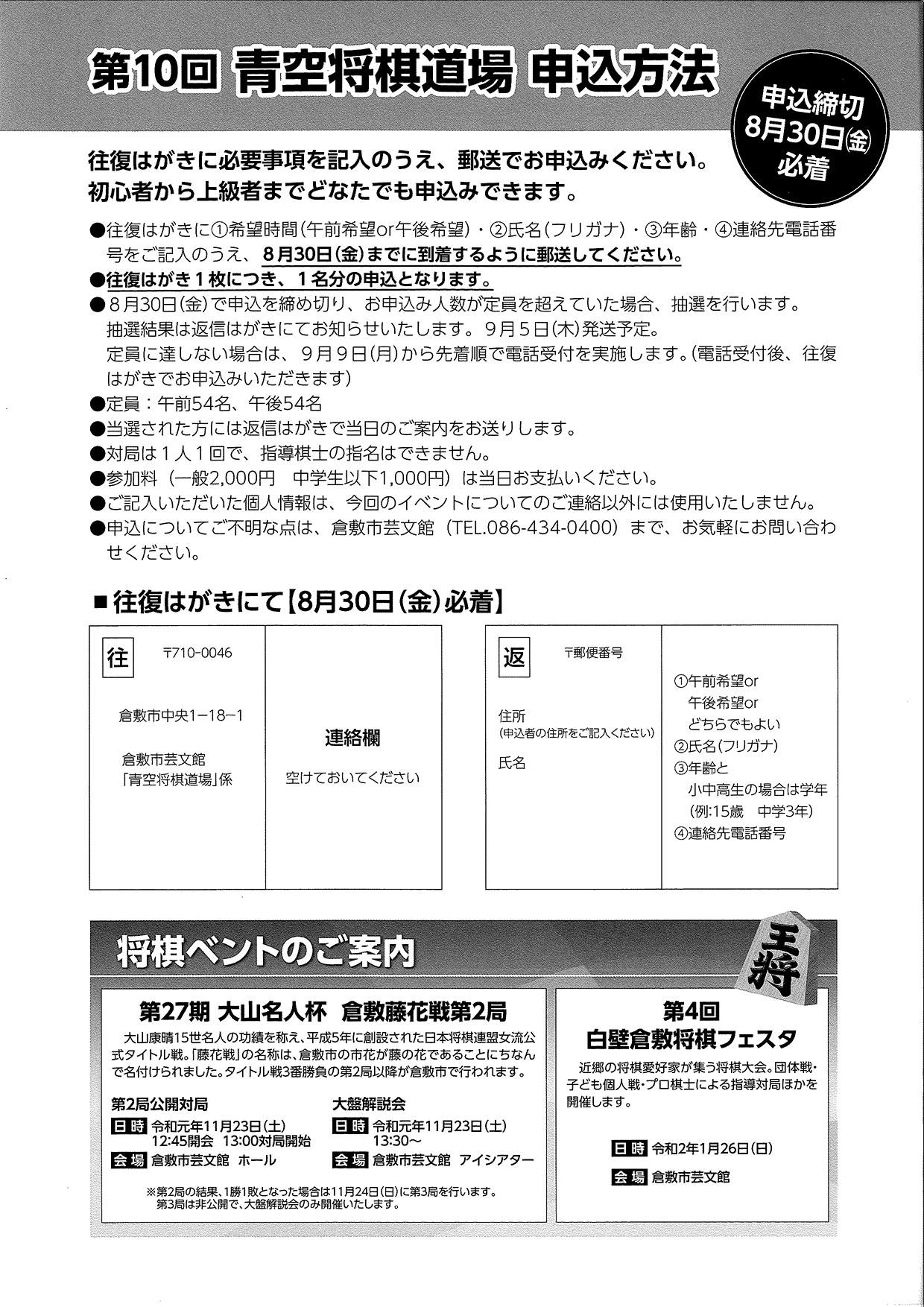https://www.shogi.or.jp/event/20191006kurasiki-2.jpg