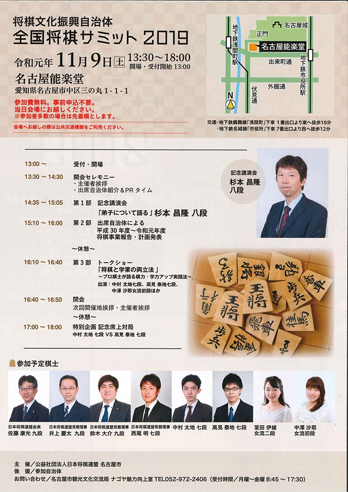 https://www.shogi.or.jp/event/2019summit-ura.jpg