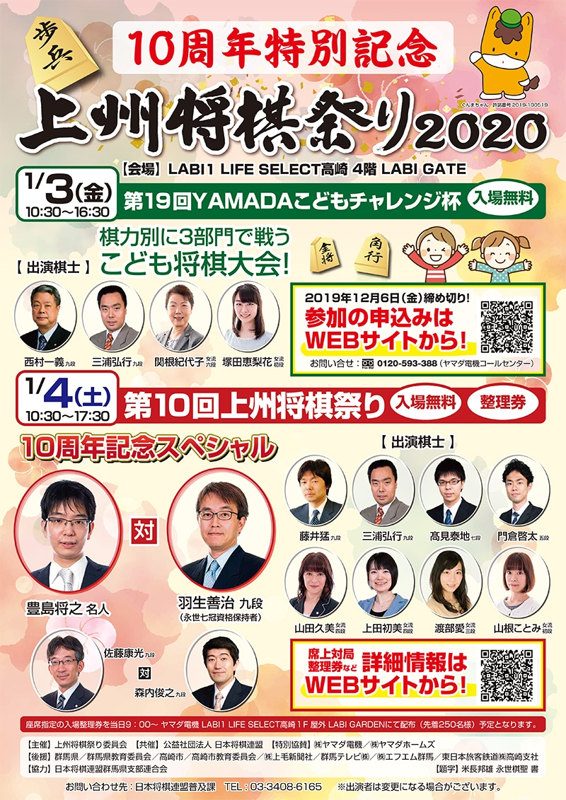 https://www.shogi.or.jp/event/2020jyosyu-winter-2.jpg