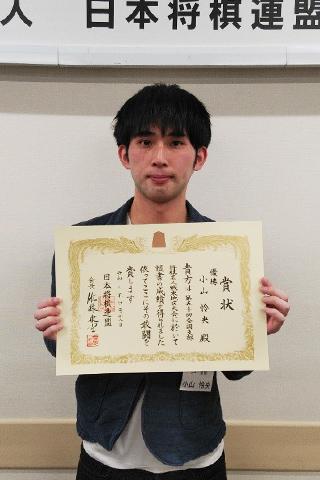 第50回支部名人戦東地区大会優勝となった小山怜央さん。