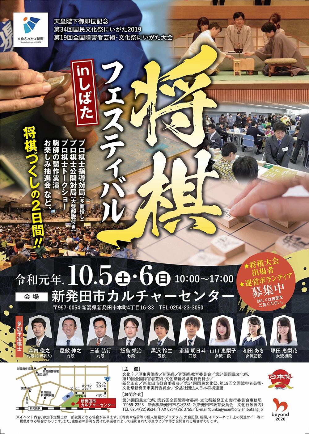 https://www.shogi.or.jp/event/34nationalshogifes-1.jpg