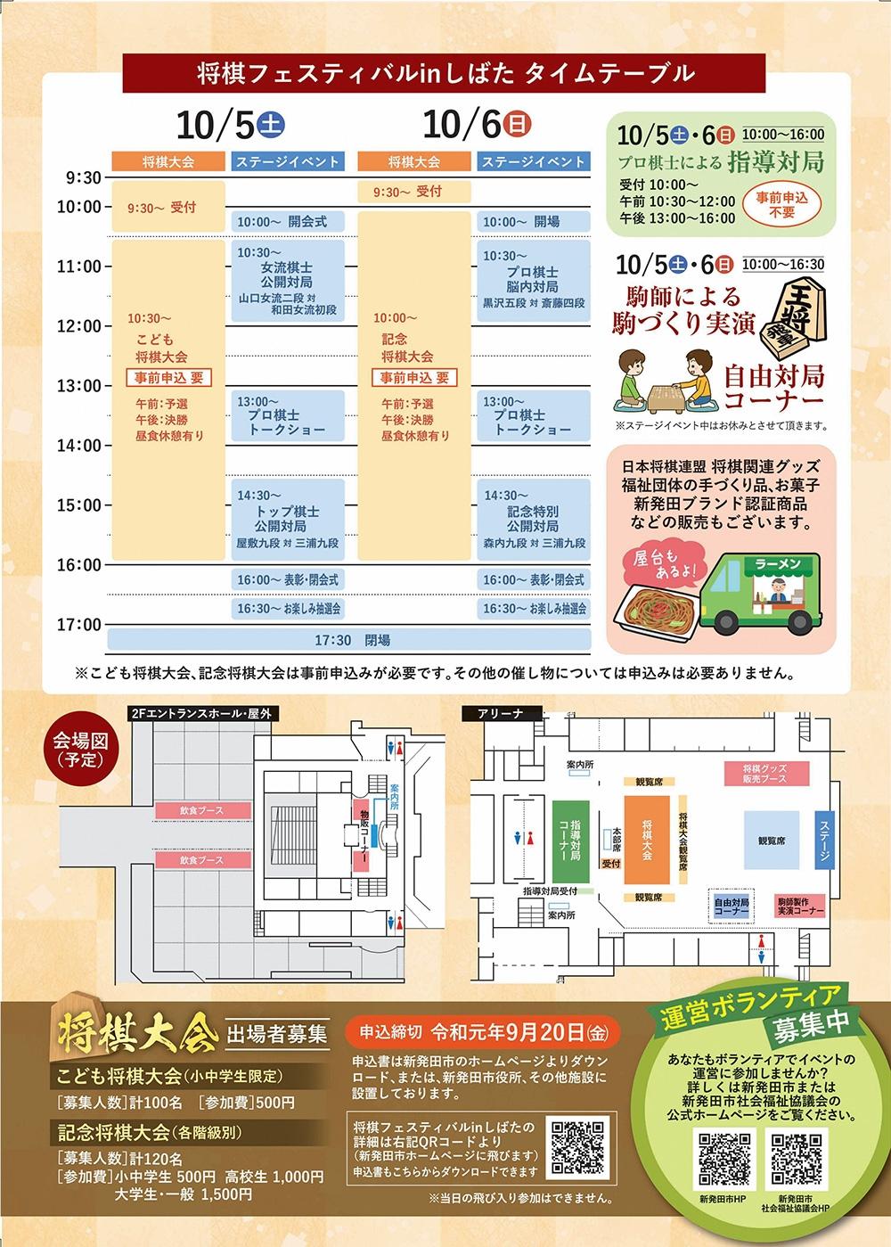 https://www.shogi.or.jp/event/34nationalshogifes-2.jpg
