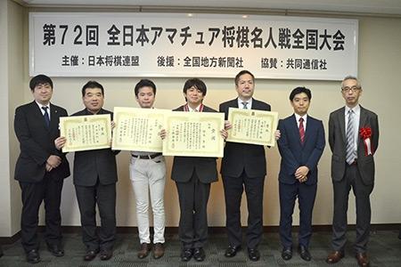 第72回アマチュ名人戦入賞者