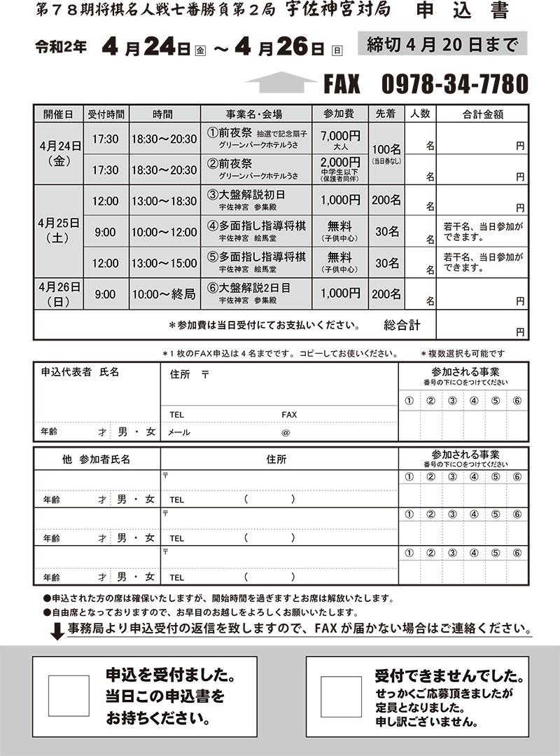 https://www.shogi.or.jp/event/78meijin-2-2.jpg