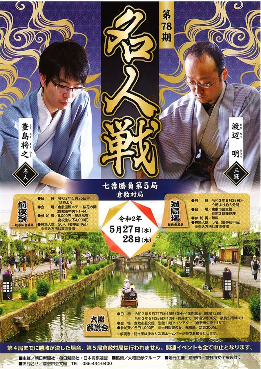 https://www.shogi.or.jp/event/78meijin5-1.jpg
