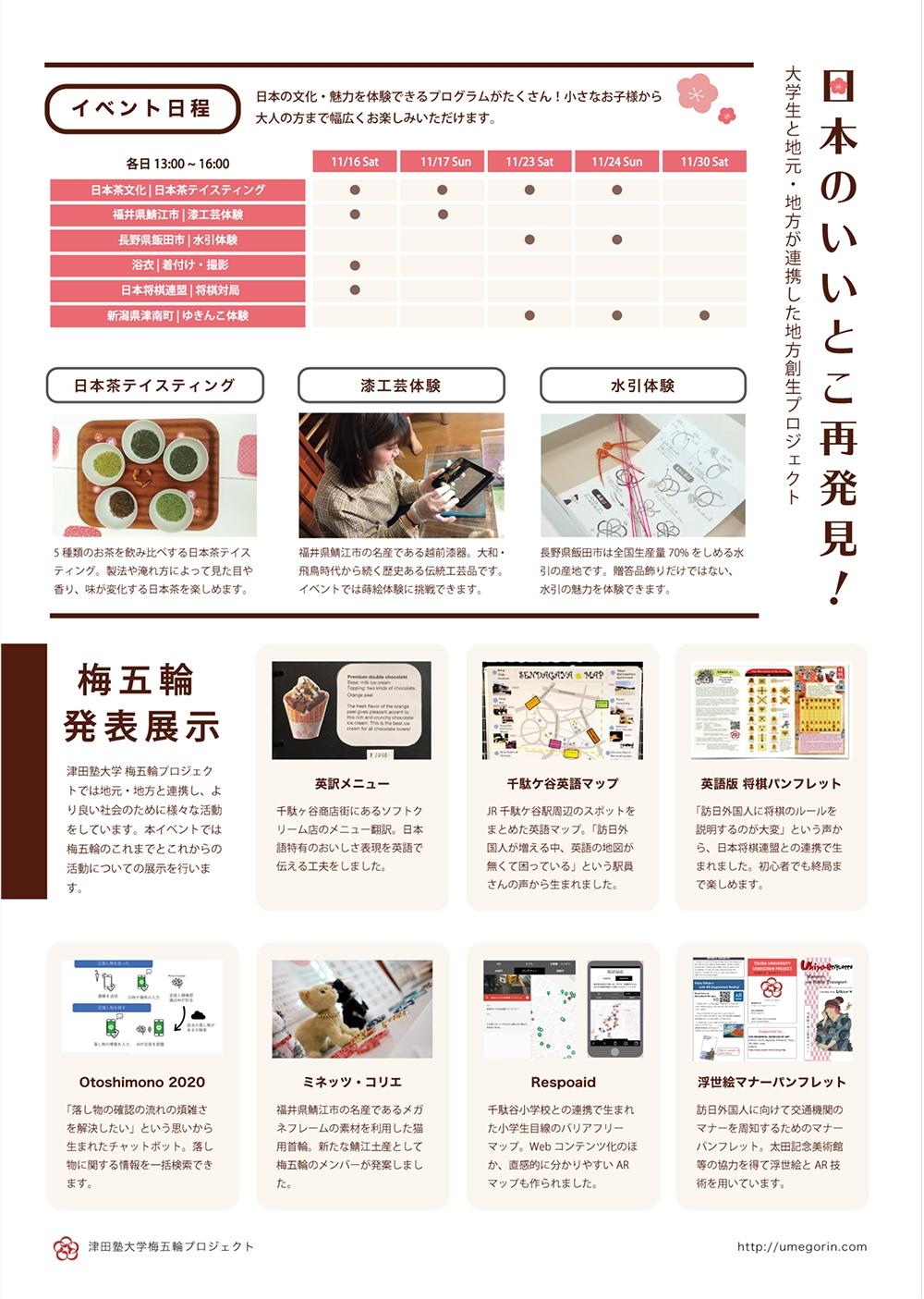 https://www.shogi.or.jp/event/Flyer_umegorin-2.jpg
