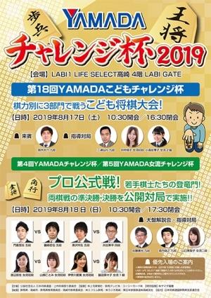yamada-challeng2019.jpg
