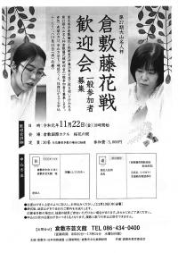 2019kurasikitoka2.jpg