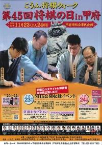 45shogi_festival-1.jpg