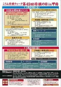 45shogi_festival-2.jpg
