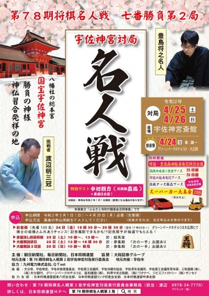 78meijin-2-1.jpg