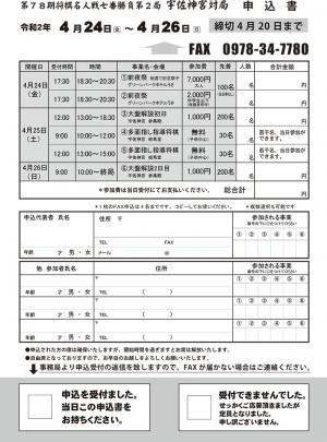 78meijin-2-2.jpg