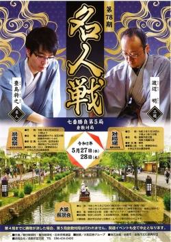 78meijin5-1.jpg