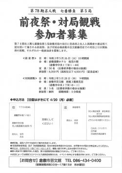 78meijin5-2.jpg