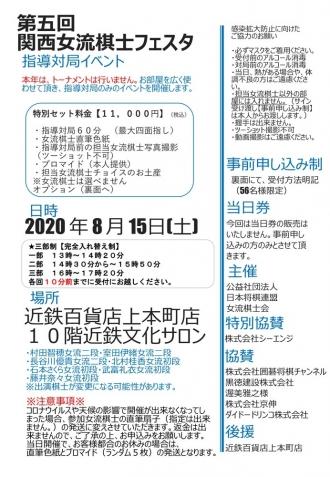 5kansaijyoryu-festival1.jpg