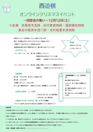 saiyuki_online_christmasevent.jpg