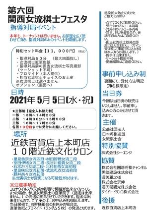 6kansaijyoryu-festival1.jpg