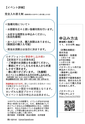 6kansaijyoryu-festival2.jpg