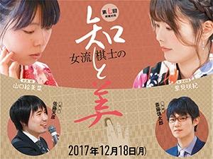 第七回「将棋対局~女流棋士の知と美~」