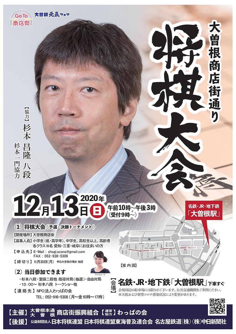 https://www.shogi.or.jp/event/entry_images/201213syogievent.jpg