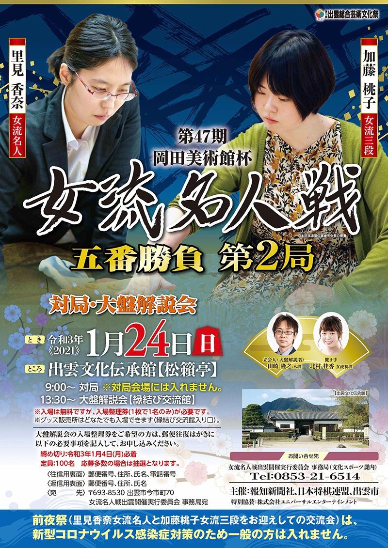 https://www.shogi.or.jp/event/entry_images/20201214jo-meijin.jpg
