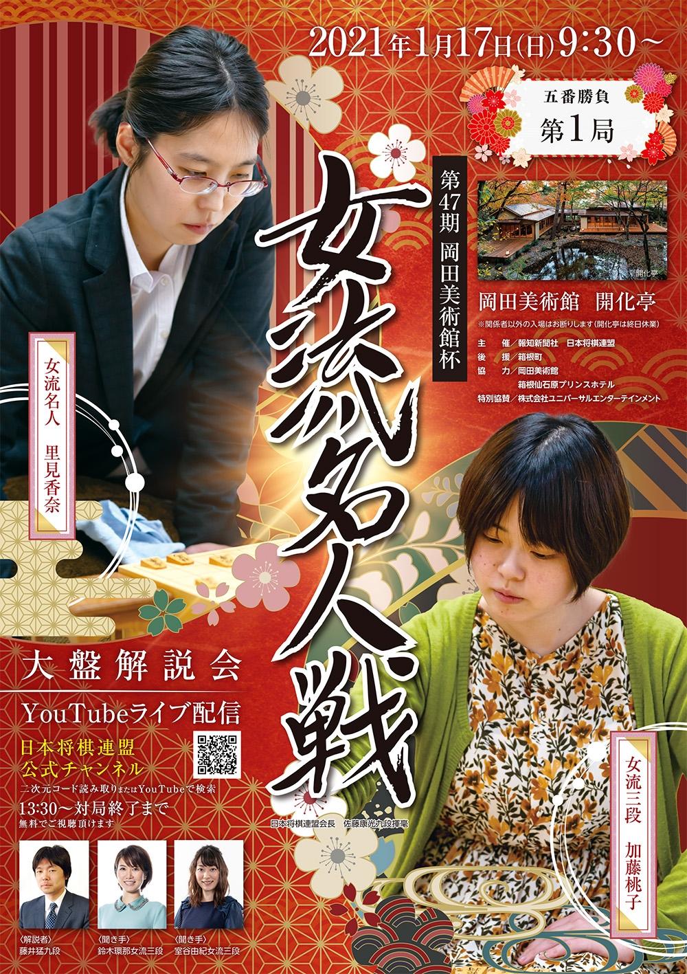 https://www.shogi.or.jp/event/entry_images/jyo-meijin47-1.jpg