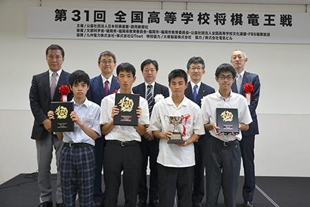 第31回全国高等学校将棋竜王戦入賞者
