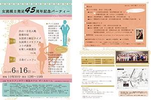 女流棋士発足45周年記念パーティー_00