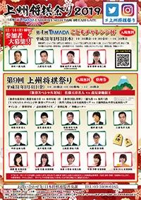 第9回上州将棋祭りチラシ_01