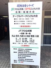 将棋日本シリーズ北陸・信越大会_02