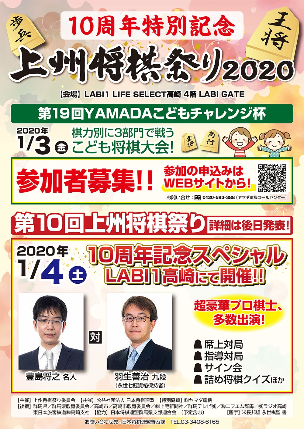 https://www.shogi.or.jp/event/jyosyu2020winter.jpg