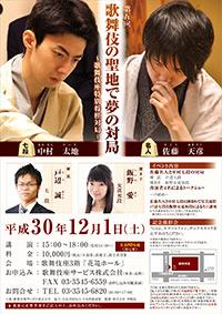 歌舞伎の聖地で夢の対局_01