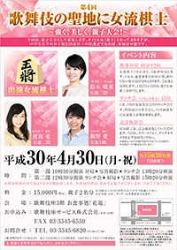 第4回歌舞伎の聖地に女流棋士