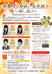 第3回歌舞伎の聖地に女流棋士