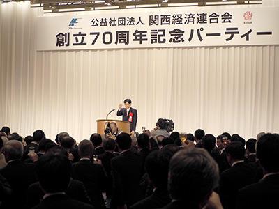 関西経済連合会 創立70周年記念式典_01
