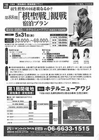 第88期棋聖戦第1局「観戦宿泊プラン」