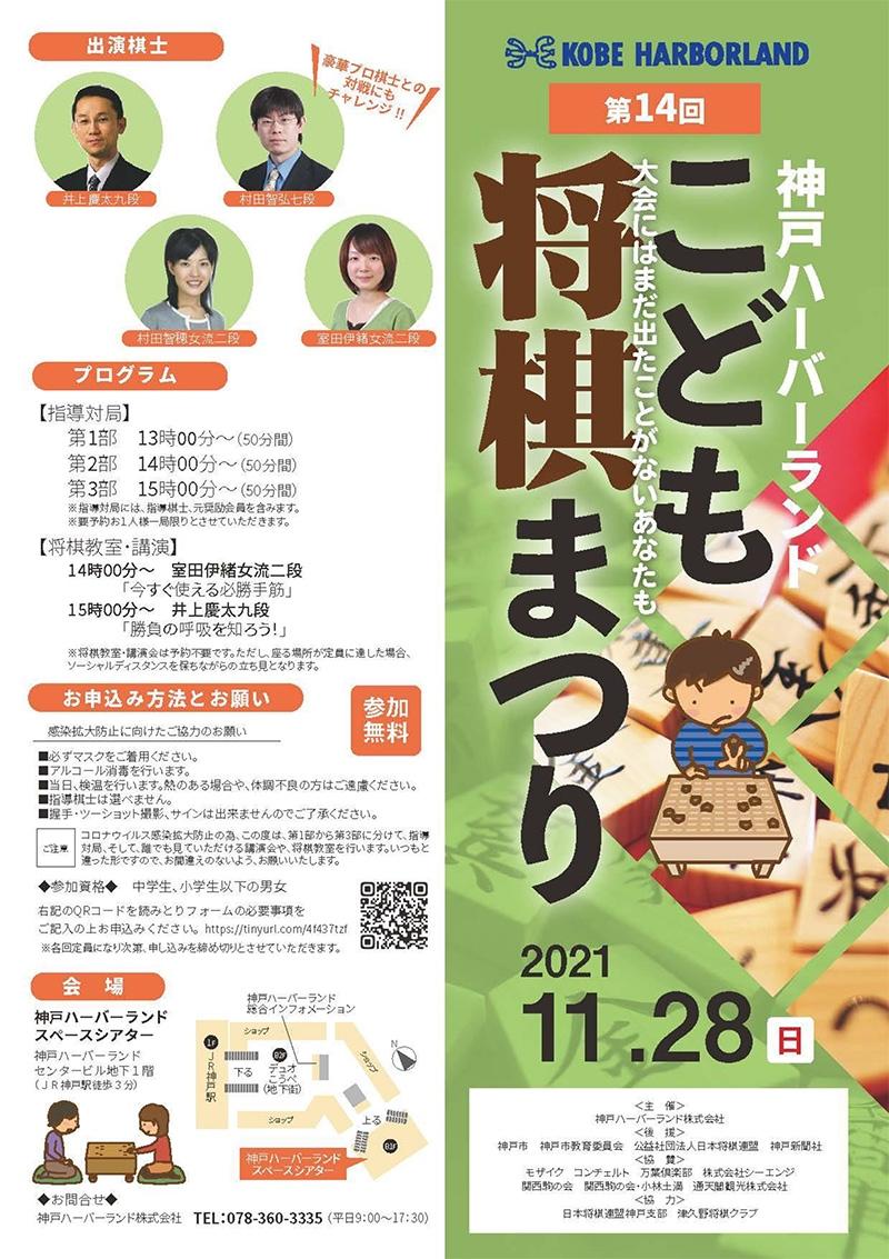 kobe_shogi_festival.jpg