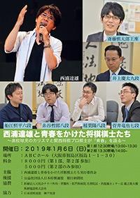 nishiura-seishun_01.jpg