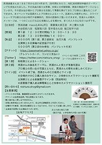 nishiura-seishun_03.jpg