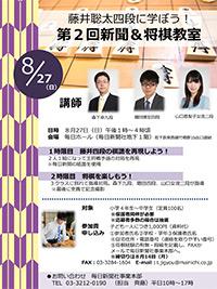 第2回新聞&将棋教室チラシ